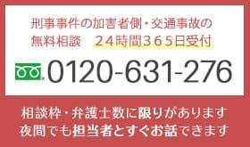 無料相談 24時間受付無料 0120-631-276