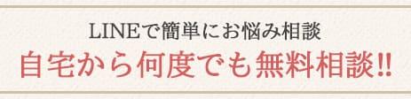 LINEで簡単にお悩み相談 自宅から何度でも無料相談!!